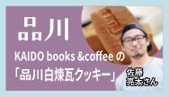 品川-KAIDO books&coffeeの「品川白煉瓦クッキー」