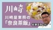 川崎-川崎屋東照の「奈良茶飯」