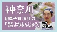 神奈川-御菓子司 清月の「鶴見名物よねまんじゅう」