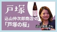 戸塚-込山仲次郎商店の「戸塚の桜」