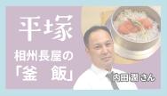 平塚-相州長屋の「釜飯」
