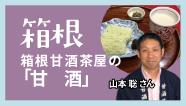 箱根-箱根甘酒茶屋の「甘酒」