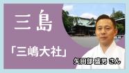 三島-「三島大社」