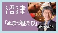 沼津-「ぬまづ歴たび」