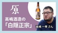 原-高嶋酒造の「白隠正宗」
