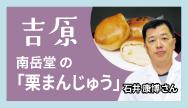 吉原-南岳堂の「栗まんじゅう」