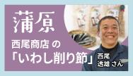 蒲原-西尾商店の「いわし削り節」