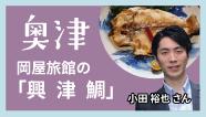 奥津-岡屋旅館の「興津鯛」