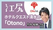 江尻-ホテルクエスト清水の「otono」