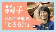 鞠子-元祖丁子屋の「とろろ汁」