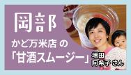 岡部-かど万米店の「甘酒スムージー」
