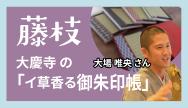 藤枝-大慶寺の「イ草香る御朱印帳」