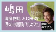 嶋田-海産物処 ふじ田の「手火山式鰹節」「だしカフェ」