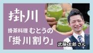 掛川-掛茶料理むとうの「掛川割り」
