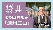 袋井-法多山尊永寺「遠州三山」