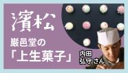 濱松-巌邑堂の「上生菓子」