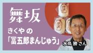 舞阪-きくやの「富五郎まんじゅう」