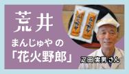 荒井-まんじゅやの「花火野郎」