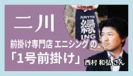 二川-前掛け専門店エニシングの「1号前掛け」