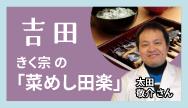 吉田-きく宗の「菜めし田楽」