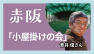 赤阪-「小屋掛けの会」