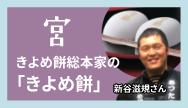 宮-きよめ餅総本家の「きよめ餅」