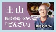 土山-民芸茶房うかい屋「ぜんざい」