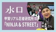 水口-甲賀リアル忍者研究所の「NINJA&STREET」