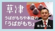 草津-うばがもちや本店の「うばがもち」
