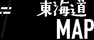 #宿場ナウ 東海道MAP(マップ)