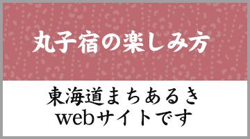 丸子宿の楽しみ方(丸子まちづくり協議会のサイトです。)