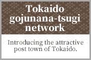Tokaido gojunana-tsugi network