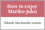 How to enjoy Mariko-juku