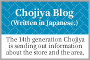 Chojiya Blog(Written in Japanese.)