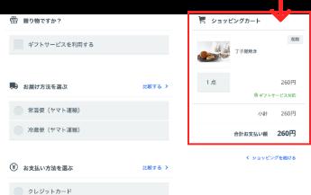 お買い物ガイド02