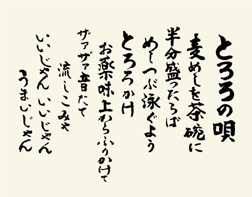 Tororo no uta(Tororo Song)
