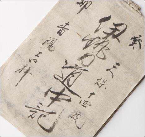 Ise-dochuki (Ise Travel Journal)