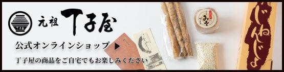 丁子屋ショップサイト