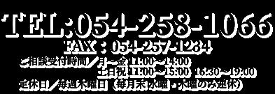 TEL:054-258-1066 ご相談受付時間/月〜水 11:00〜15:00 金土日祝 11:00〜19:00 定休日/毎週木曜日(毎月末 水曜・木曜のみ連休)