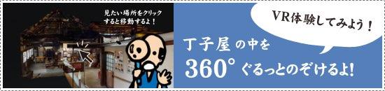 丁子屋の中を360°ぐるっとのぞいてみよう!(VR体験)
